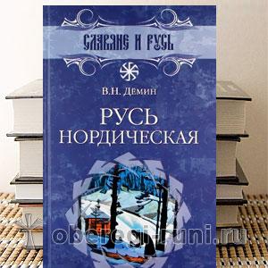 Великое Прошлое. Ведическая Арийская, Славянская культура наших Предков.