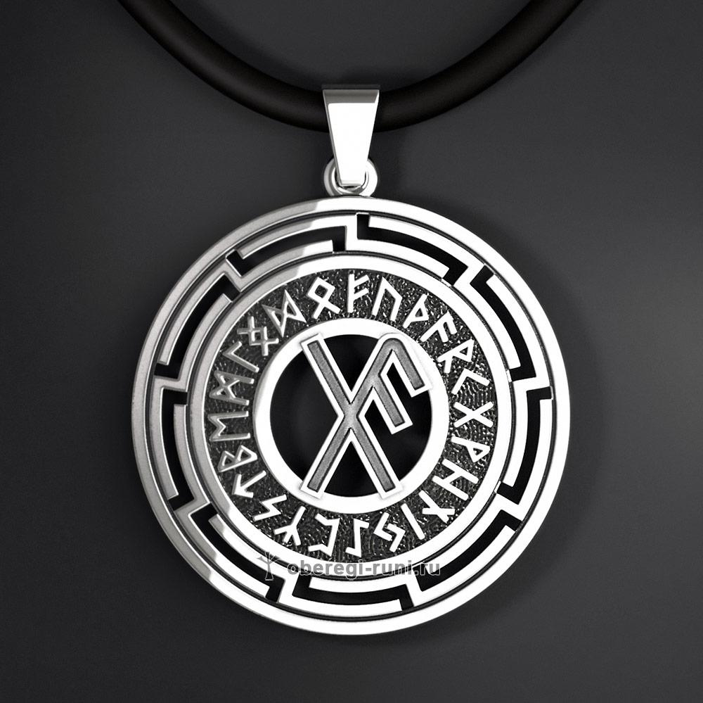 Рунический круг с вязью Ансуз и Гебо (оберег удачи). Серебро