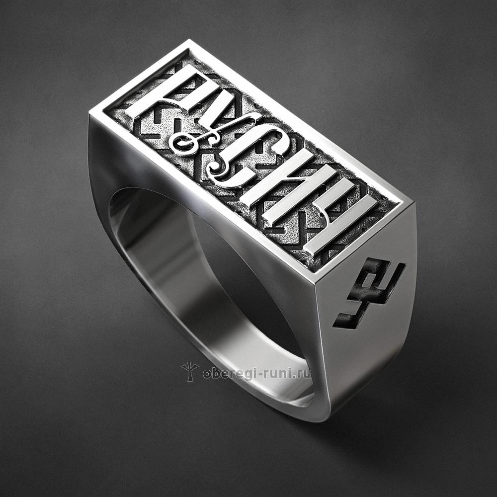 Перстень РУСИЧ с рунами Одал. Серебро